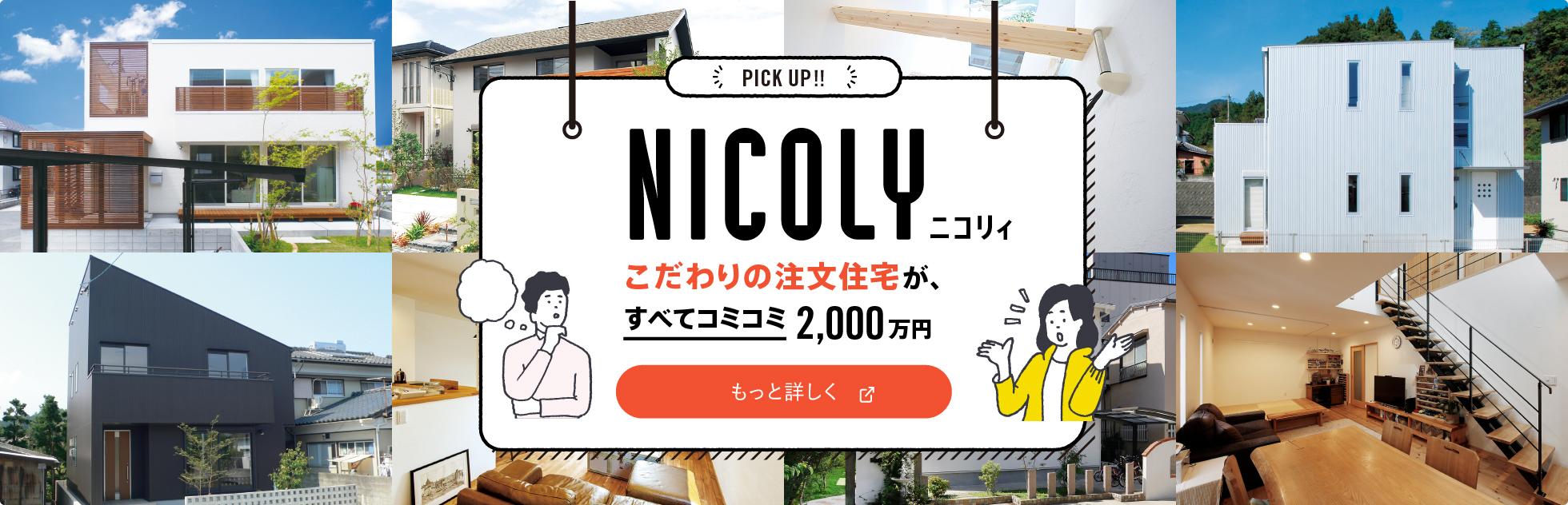 江戸川区の注文住宅工務店 ニットー住宅 NICOLYのバナー