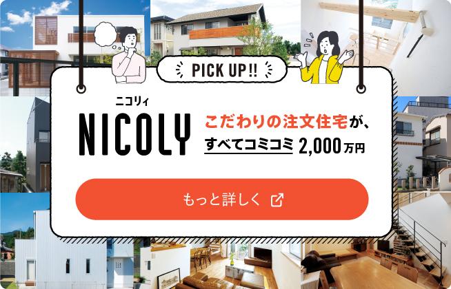 江戸川区の注文住宅工務店 ニットー住宅 NICOLYバナー