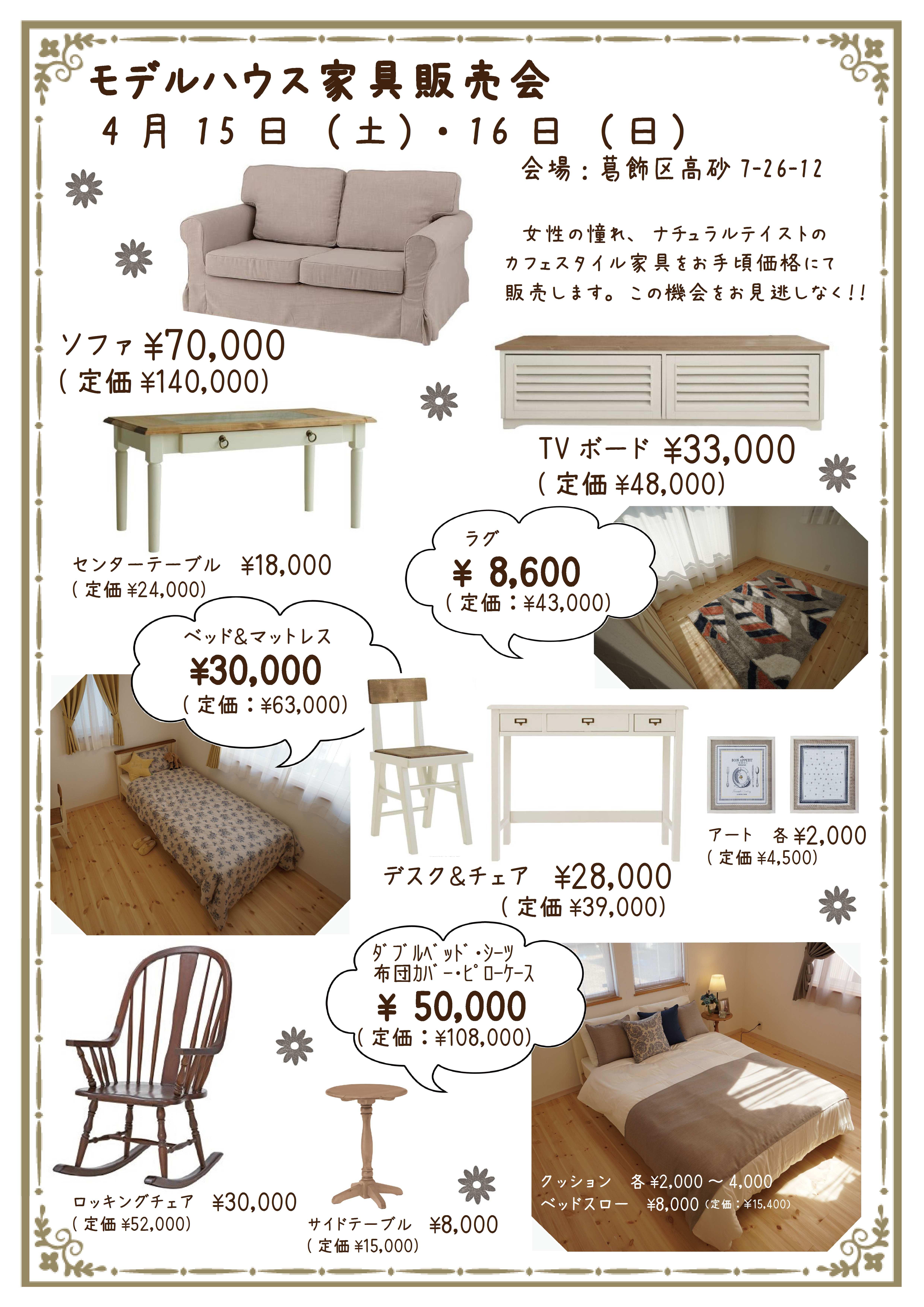 カリーナ家具チラシ(松尾)