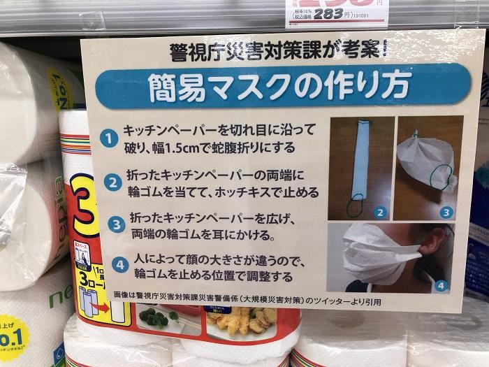 江戸川区で注文住宅を建てるニットー住宅のマスク作成 コロナ対策