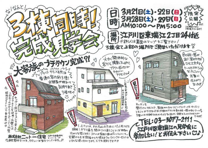 江戸川区で注文住宅を建てるニットー住宅 完成見学会