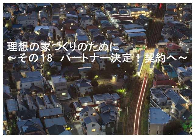 江戸川区注文住宅工務店 理想の家づくり