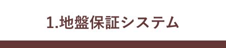 江戸川区で天然木・無垢材を使用した注文住宅を建てる工務店ニットー住宅 地盤保証