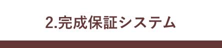 江戸川区で自然素材の注文住宅を建てるニットー住宅 「完成保証システム」