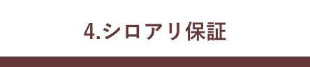 江戸川区で自然素材の注文住宅を建てるニットー住宅 「シロアリ保証」