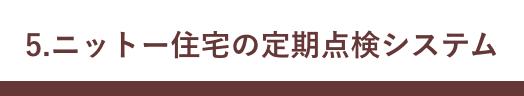 江戸川区で自然素材の注文住宅を建てるニットー住宅 「ニットー住宅の定期点検システム」