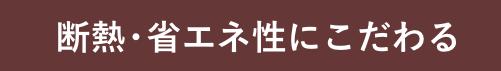 江戸川区で自然素材の注文住宅を建てるニットー住宅 断熱・省エネ性にこだわる