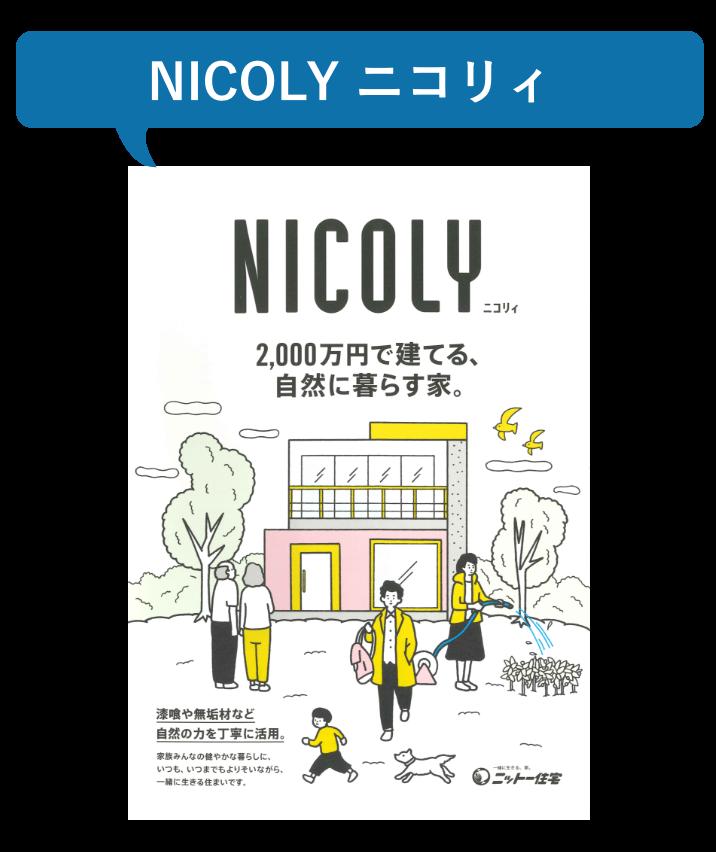 江戸川区で自然素材の注文住宅を建てるニットー住宅 NICORY 2000万円で建てる、自然に暮らす家