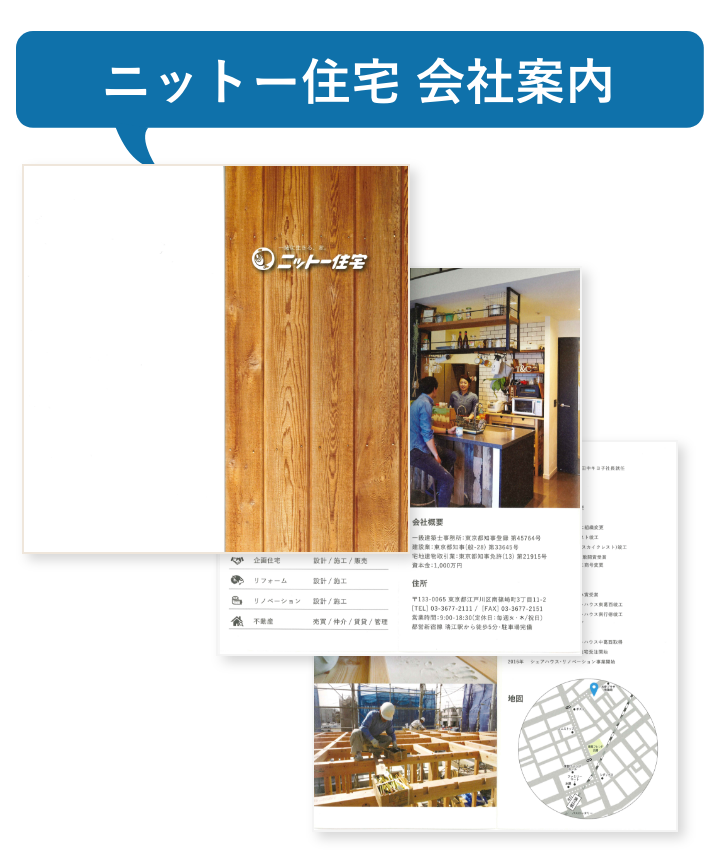 江戸川区で自然素材の注文住宅を建てるニットー住宅 会社案内