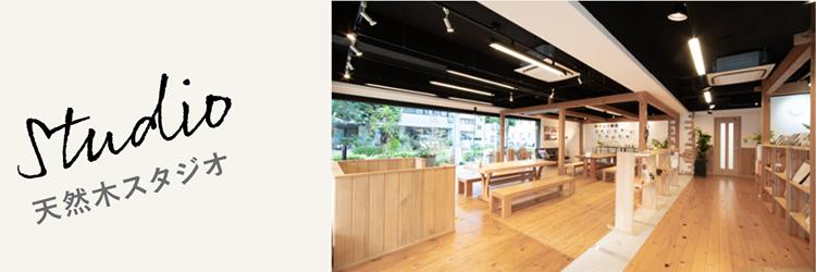 studio 天然木スタジオ