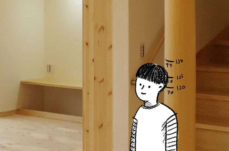 江戸川区で自然素材の注文住宅を建てるニットー住宅 大黒柱に子どもの成長の記録を刻む