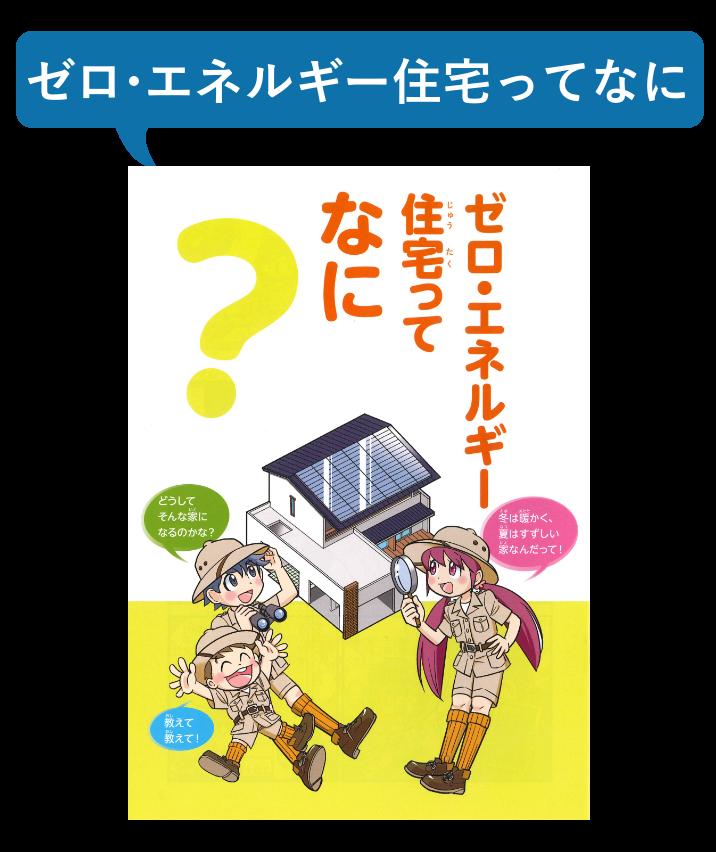 江戸川区で自然素材の注文住宅を建てるニットー住宅 ゼロ・エネルギー住宅ってなに?