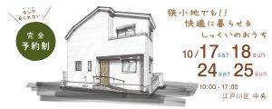 自然素材でこだわりの注文住宅を建てる江戸川区の工務店ニットー住宅 中央見学会