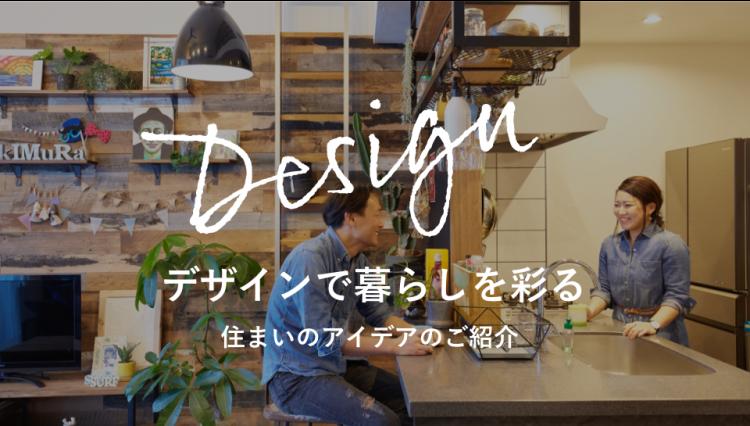 デザインで暮らしを彩る〜住まいのアイデアのご紹介