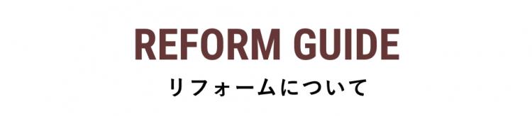 REFORM GUIDE リフォームについて