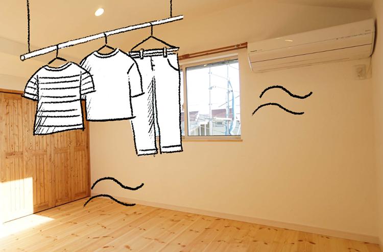 江戸川区で自然素材の注文住宅を建てるニットー住宅 洗濯物を室内に乾かず