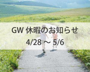 江戸川区で自然素材の注文住宅を建てる工務店ニットー住宅 GW休暇