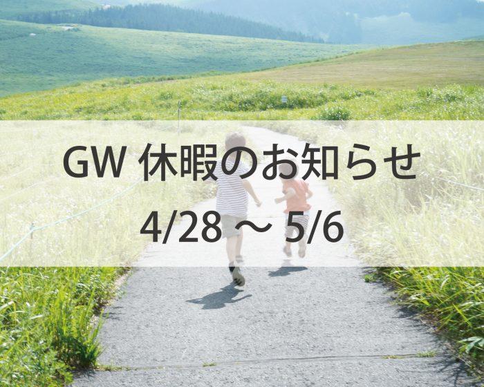 江戸川区の自然素材で注文住宅を建てる工務店ニットー住宅 GW休暇