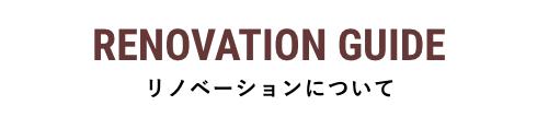 RENOVATION GUIDE リノベーションについて