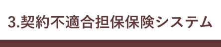 江戸川区で自然素材の注文住宅を建てるニットー住宅 「契約不適合担保責任保険システム」
