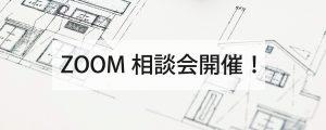 自然素材と天然無垢材で建てる工務店 ニットー住宅 ZOOM