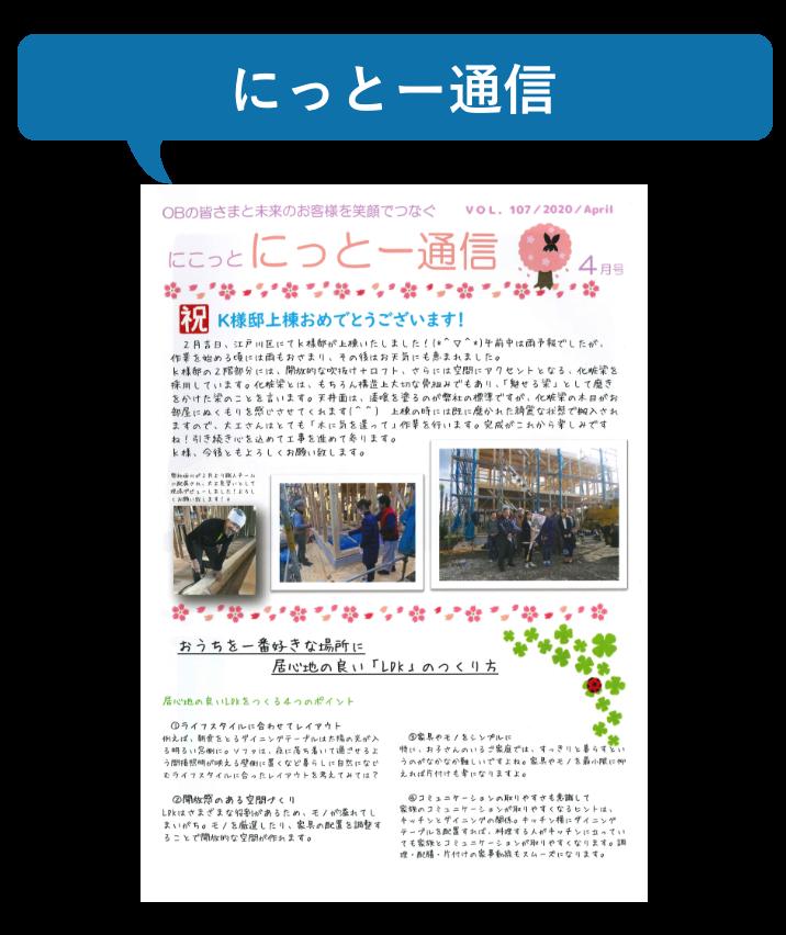 江戸川区で自然素材の注文住宅を建てるニットー住宅 にっとー通信