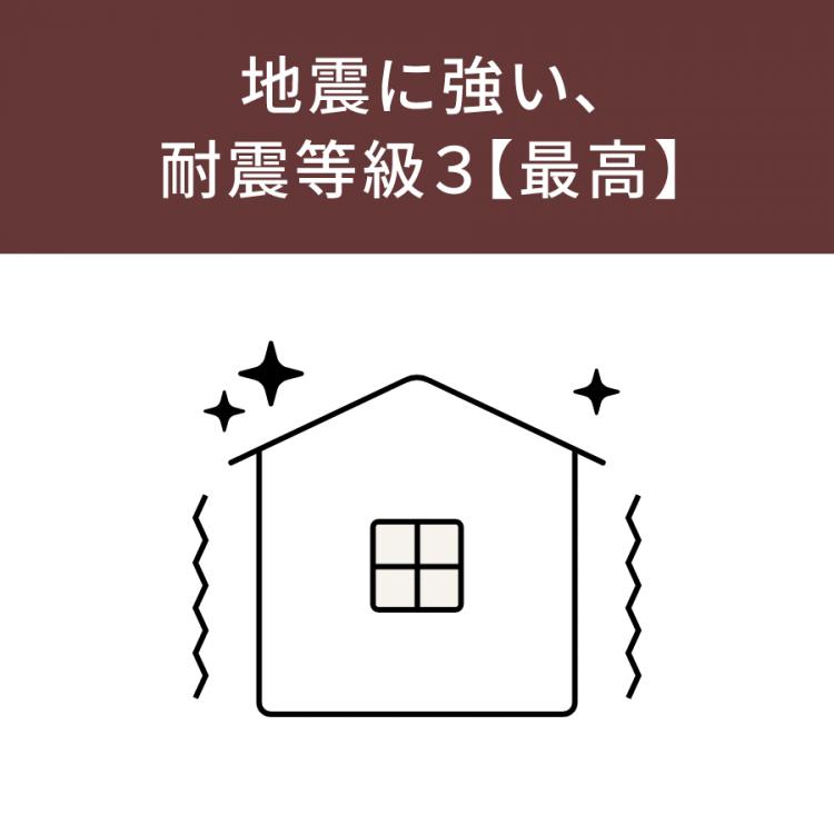 地震に強い、耐震等級3【最高】