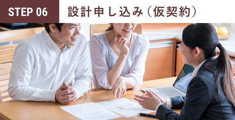//6、設計申し込み(仮契約)//