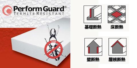江戸川区で自然素材の注文住宅を建てるニットー住宅 基礎断熱パフォームガード