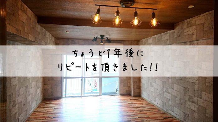 江戸川区の自然素材をつかった新築戸建てが得意な工務店ニットー住宅 飯田橋ハイタウン 施工事例