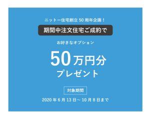 自然素材でこだわりの注文住宅を建てる江戸川区の工務店ニットー住宅 50周年記念イベント