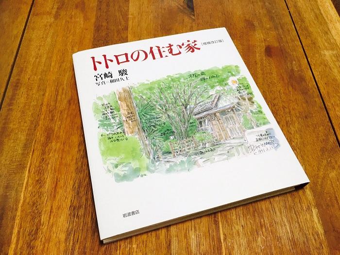 江戸川区で注文住宅を建てるニットー住宅の頂いた本と植栽について
