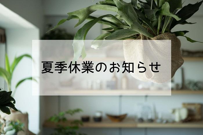 江戸川区で自然素材を贅沢に使用した注文住宅を建てる工務店ニットー住宅 夏季休暇のご案内