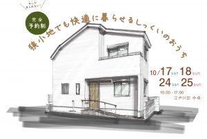 自然素材でこだわりの注文住宅を建てる江戸川区の工務店ニットー住宅 A様完成見学会
