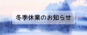 自然素材でこだわりの注文住宅を建てる江戸川区の工務店ニットー住宅 2020冬季休業