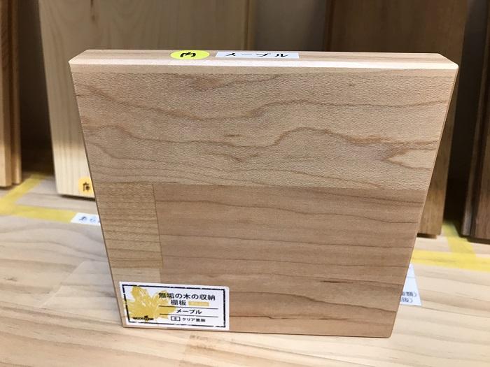 江戸川区で無垢材を使用した住宅作る工務店、ニットー住宅牛山がオススメしたいメイプル材の画像