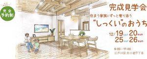 自然素材でこだわりの注文住宅を建てる江戸川区の工務店ニットー住宅 あらわし天井見学会