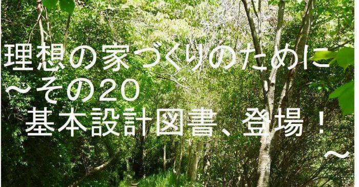 江戸川区で自然素材をふんだんに使用した注文住宅を建てる工務店ニットー住宅 理想の家づくり