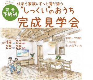 自然素材でこだわりの注文住宅を建てる江戸川区の工務店ニットー住宅 あらわし天井のお家 携帯用