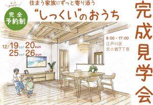 自然素材でこだわりの注文住宅を建てる江戸川区の工務店ニットー住宅 あらわし天井のお家