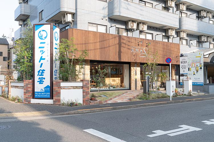 江戸川区で自然素材の注文住宅を建てるニットー住宅 ニットー住宅の青い社名看板と天然木スタジオの外観