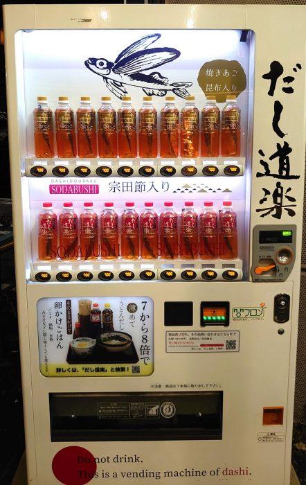 江戸川区で無垢材をふんだんに使用した天然素材あふれる注文住宅を建てる工務店ニットー住宅 だしの自販機