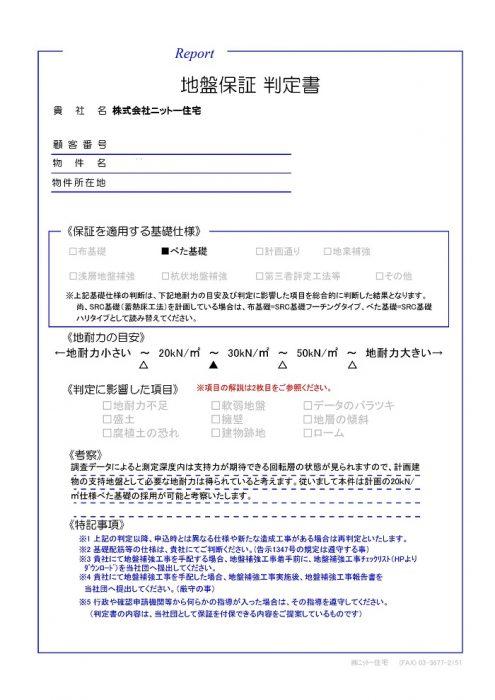 江戸川区でこだわりの自然素材で注文住宅を建てる工務店ニットー住宅 地盤調査 判定書