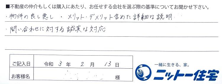 江戸川区で無垢材や自然素材をふんだんにしようしたこだわりの注文住宅を建てるニットー住宅 実際のアンケート 会社を選ぶ基準
