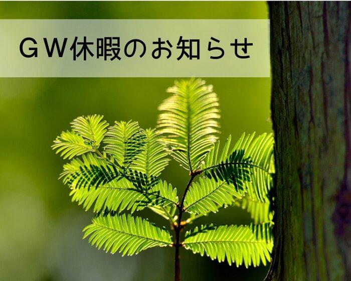 江戸川区でこだわりの素材で注文住宅をつくる工務店ニットー住宅 2021年GW休暇