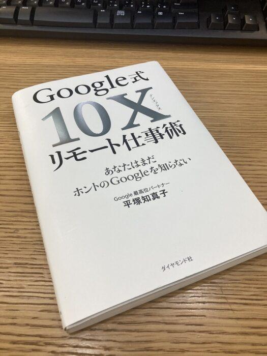 江戸川区で注文住宅を建てるニットー住宅が学んでいるGoogle活用